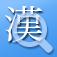 漢字ルーペ